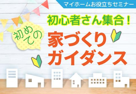 9/19(土)~22(火)【鳥取店】初めての家づくりガイダンス