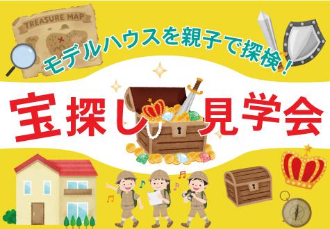 10/3(土)・4(日)【鳥取店】宝探し見学会!