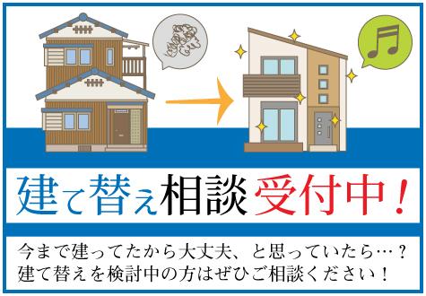 11/7(土)~11/9(月) 建て替え相談受付中!