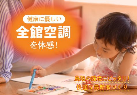 10/31(土)~11/2(月) 全館空調を体感!