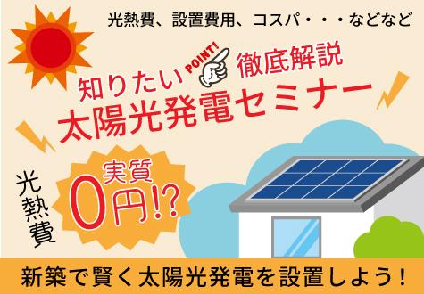 2/6(土)~2/8(月) 知りたいポイント徹底解説!太陽光発電セミナー