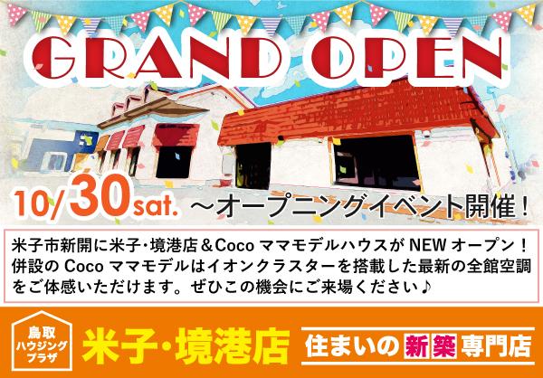 米子新店舗&モデルハウスオープン!詳細は専用ページから♪