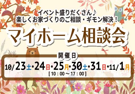 10/23~ 2週連続マイホーム相談会!